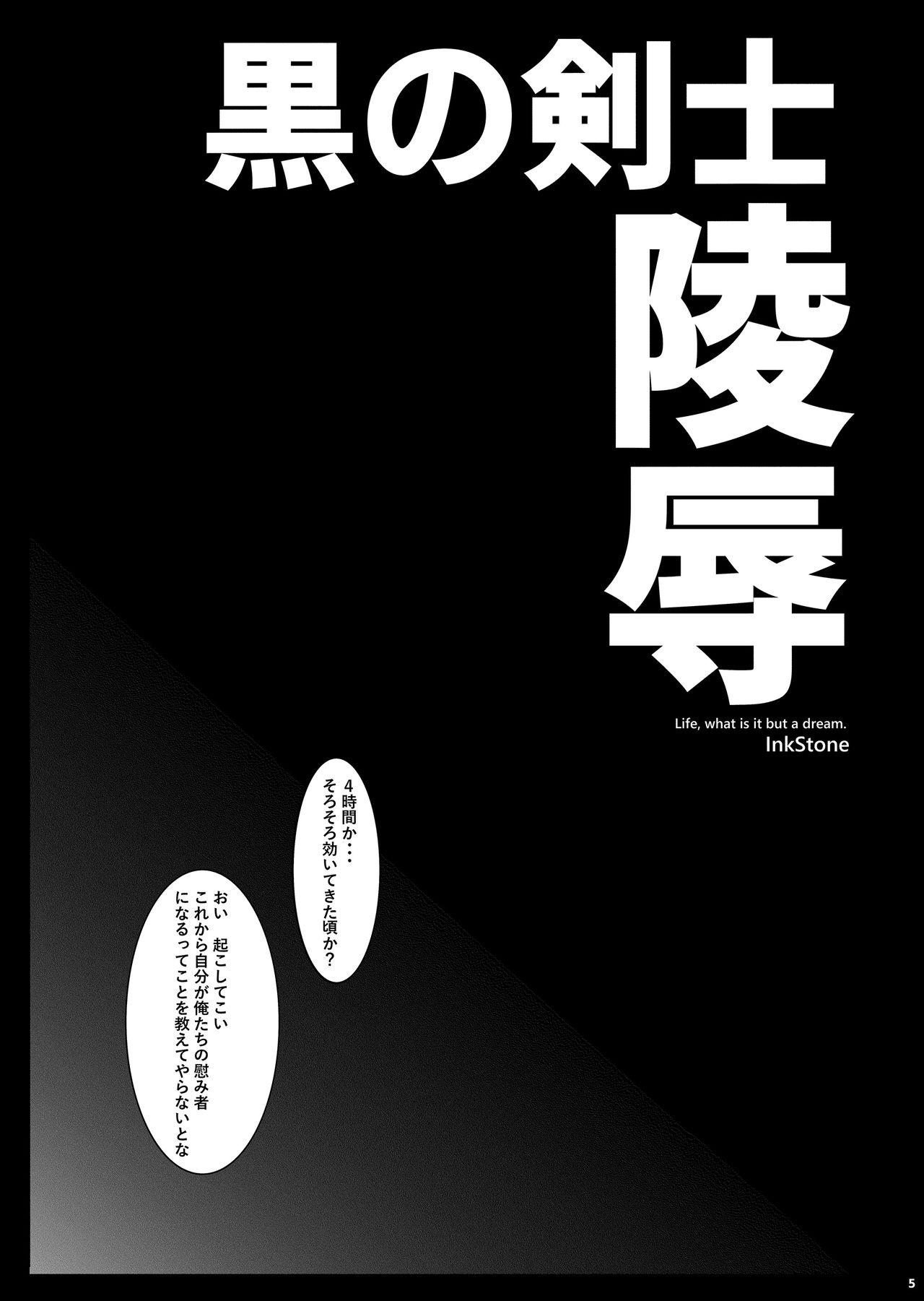 Kuro no Kenshi Ryoujoku 4