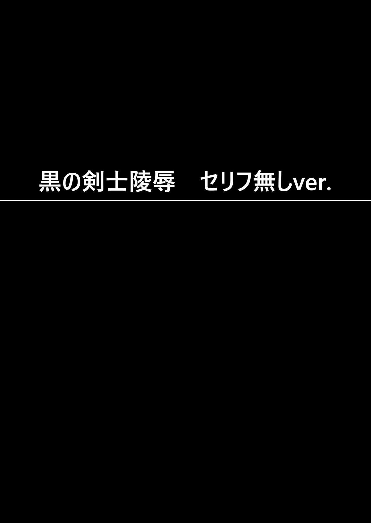 Kuro no Kenshi Ryoujoku 55