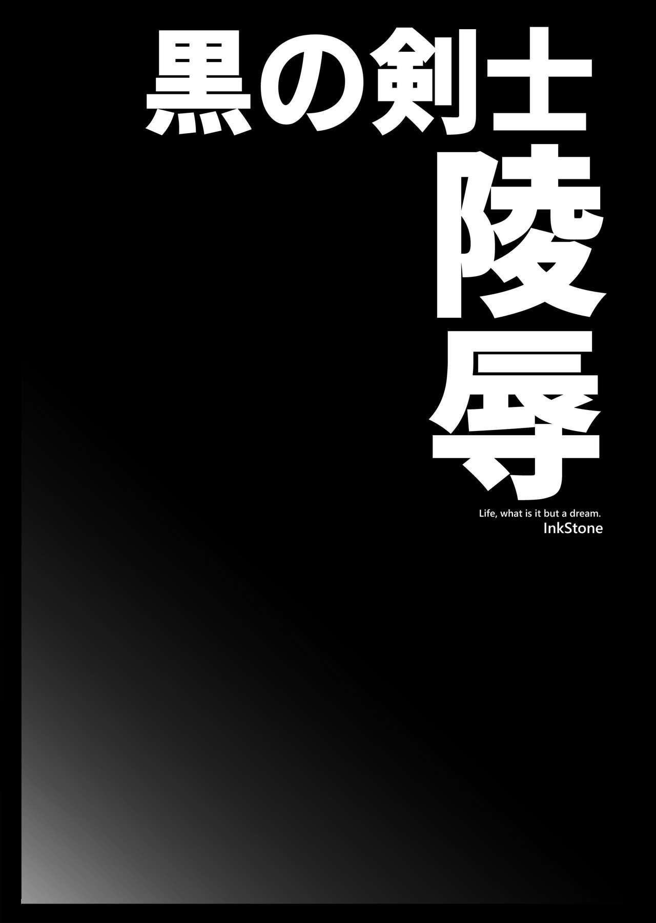 Kuro no Kenshi Ryoujoku 58