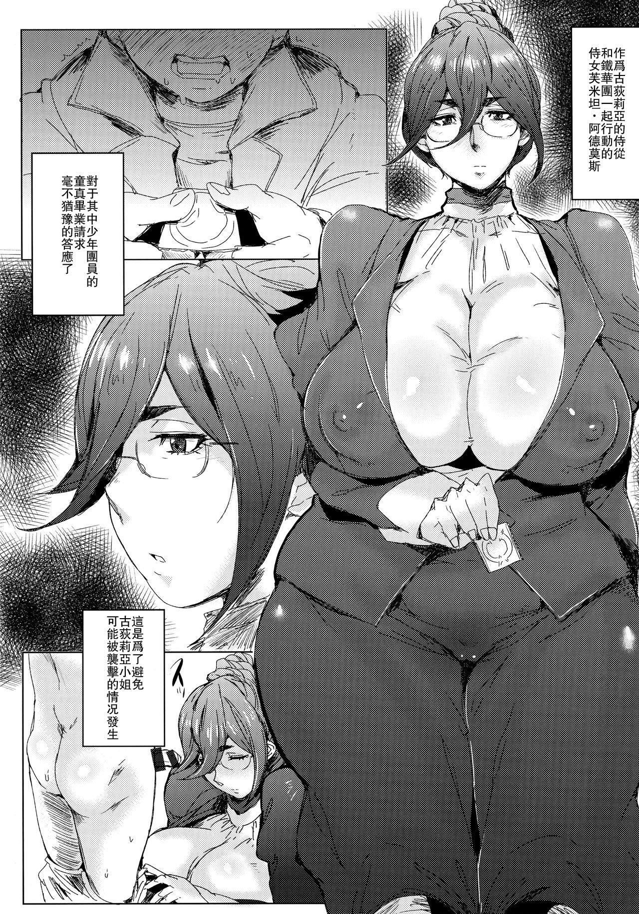 Gohoushi Fumitan Chingui no Zukobakos 1