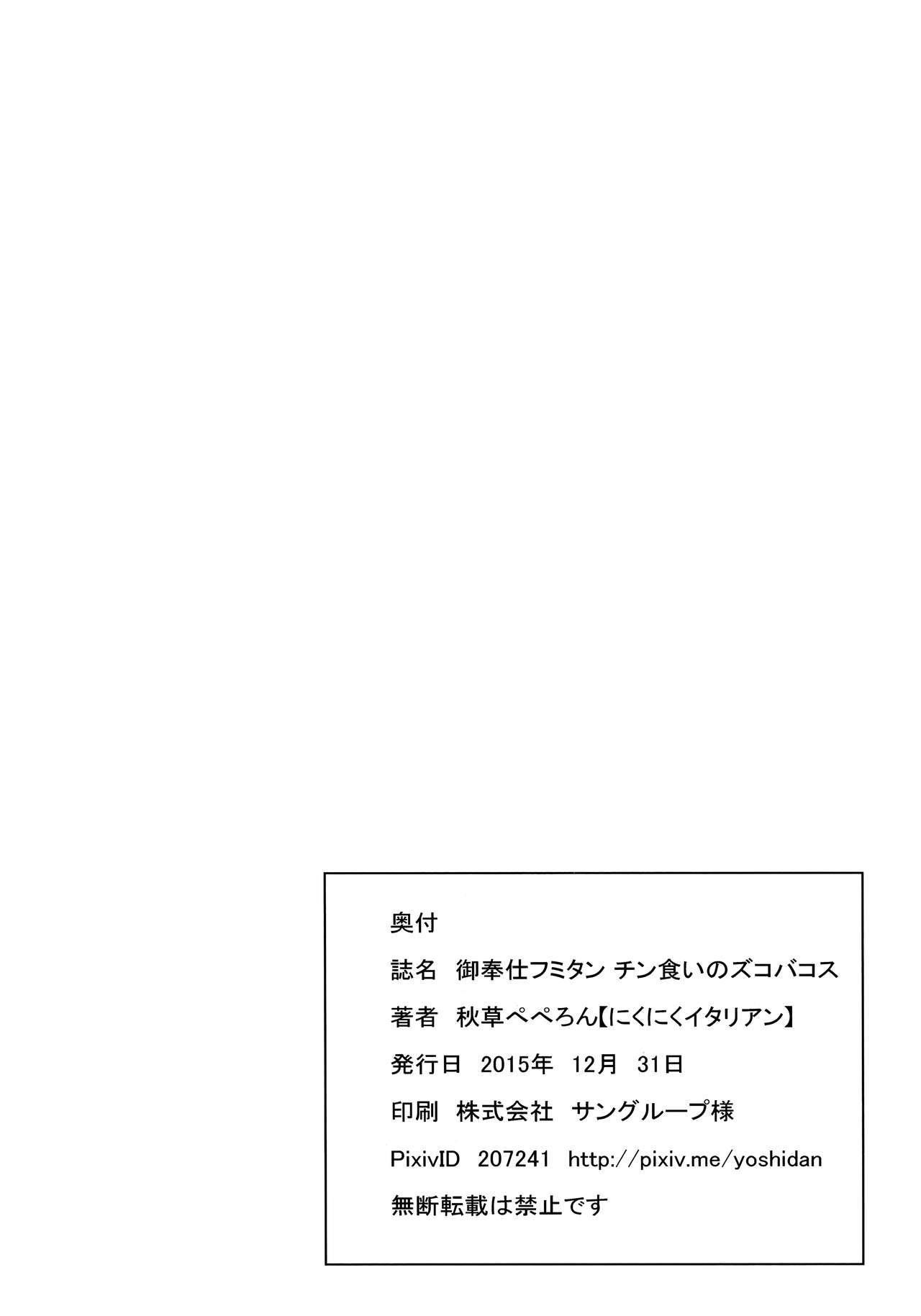 Gohoushi Fumitan Chingui no Zukobakos 20