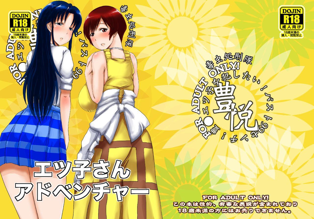 Etsuko-san Adventure 0