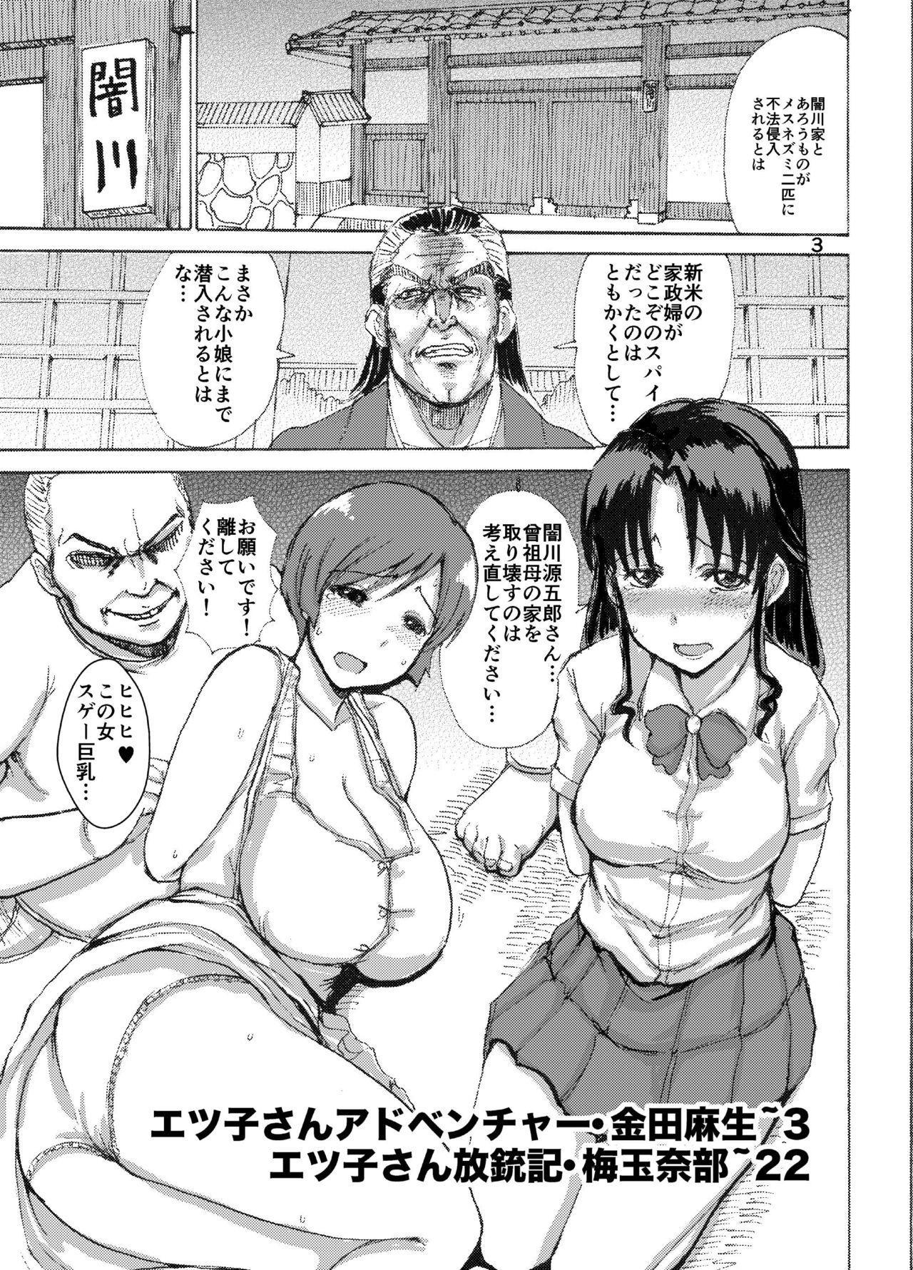 Etsuko-san Adventure 1