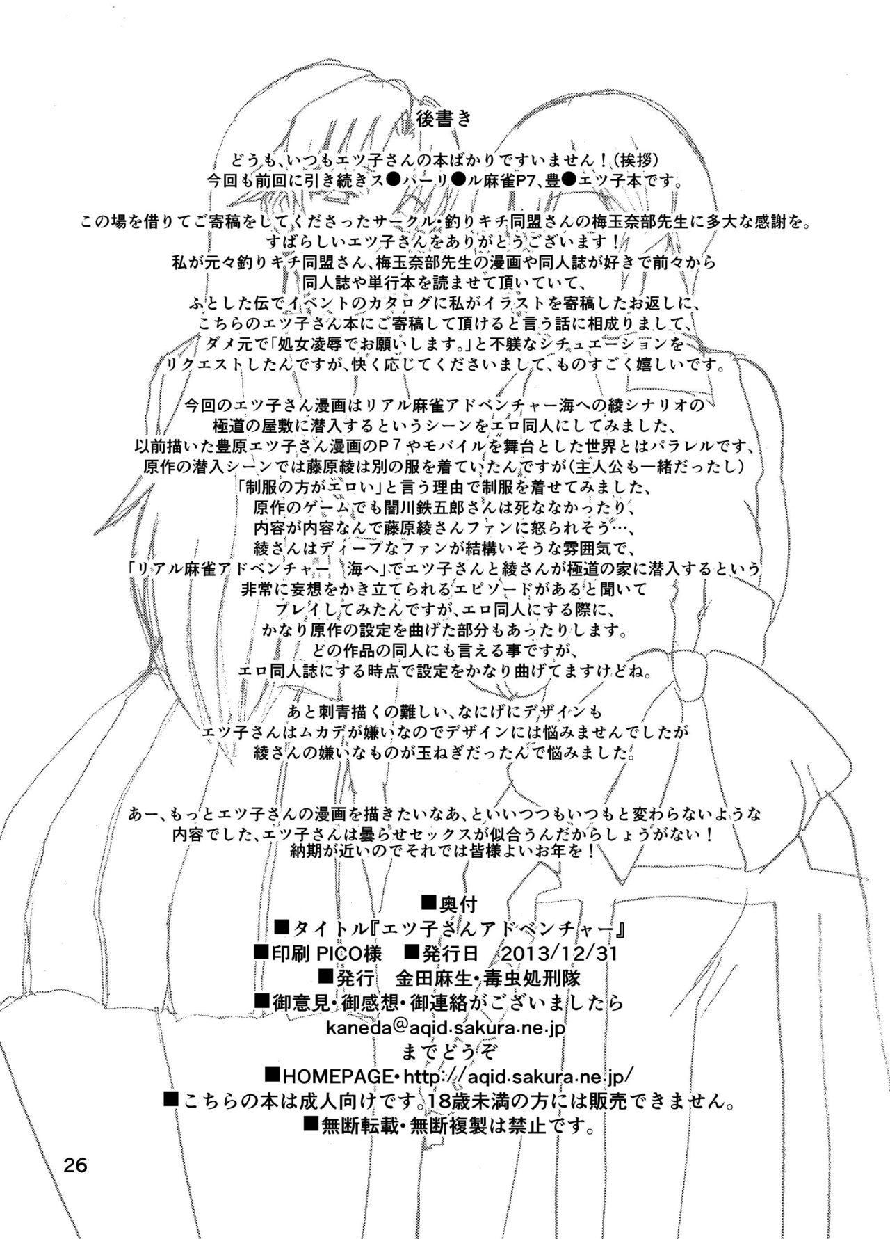 Etsuko-san Adventure 24