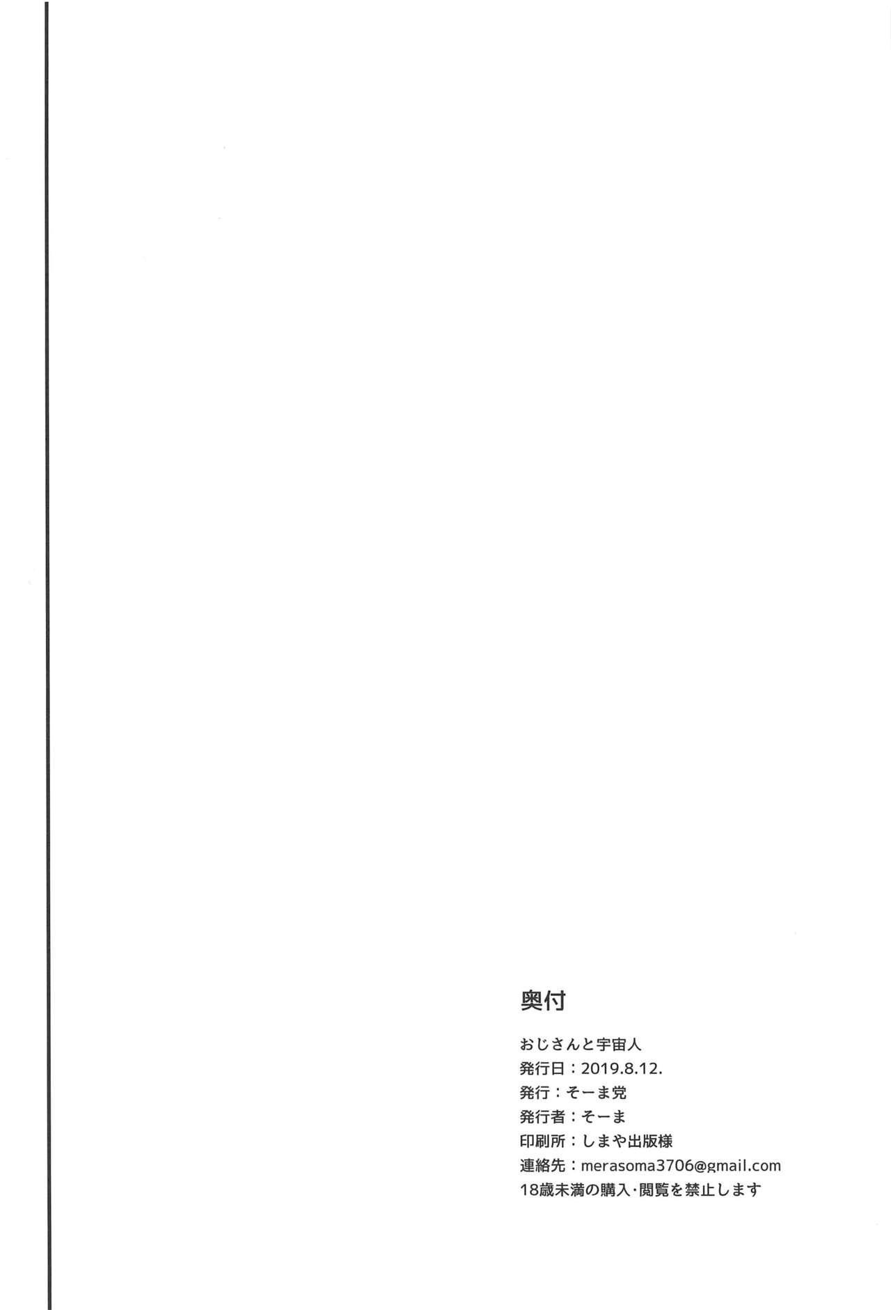 Oji-san to Uchuujin 20