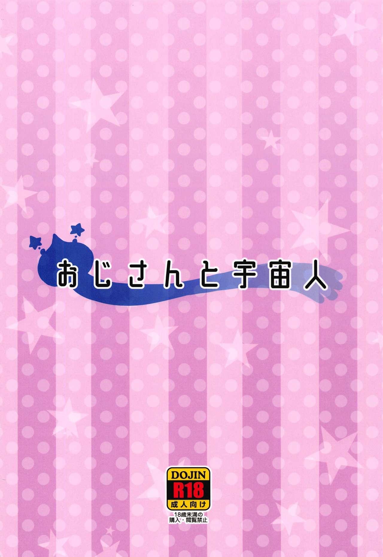 Oji-san to Uchuujin 21