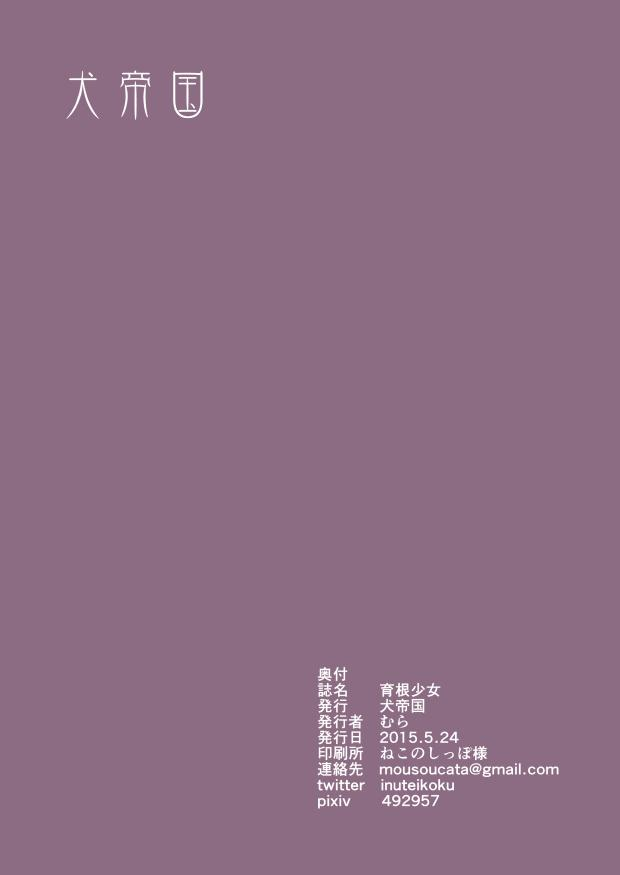 Ikukon Shoujo 21