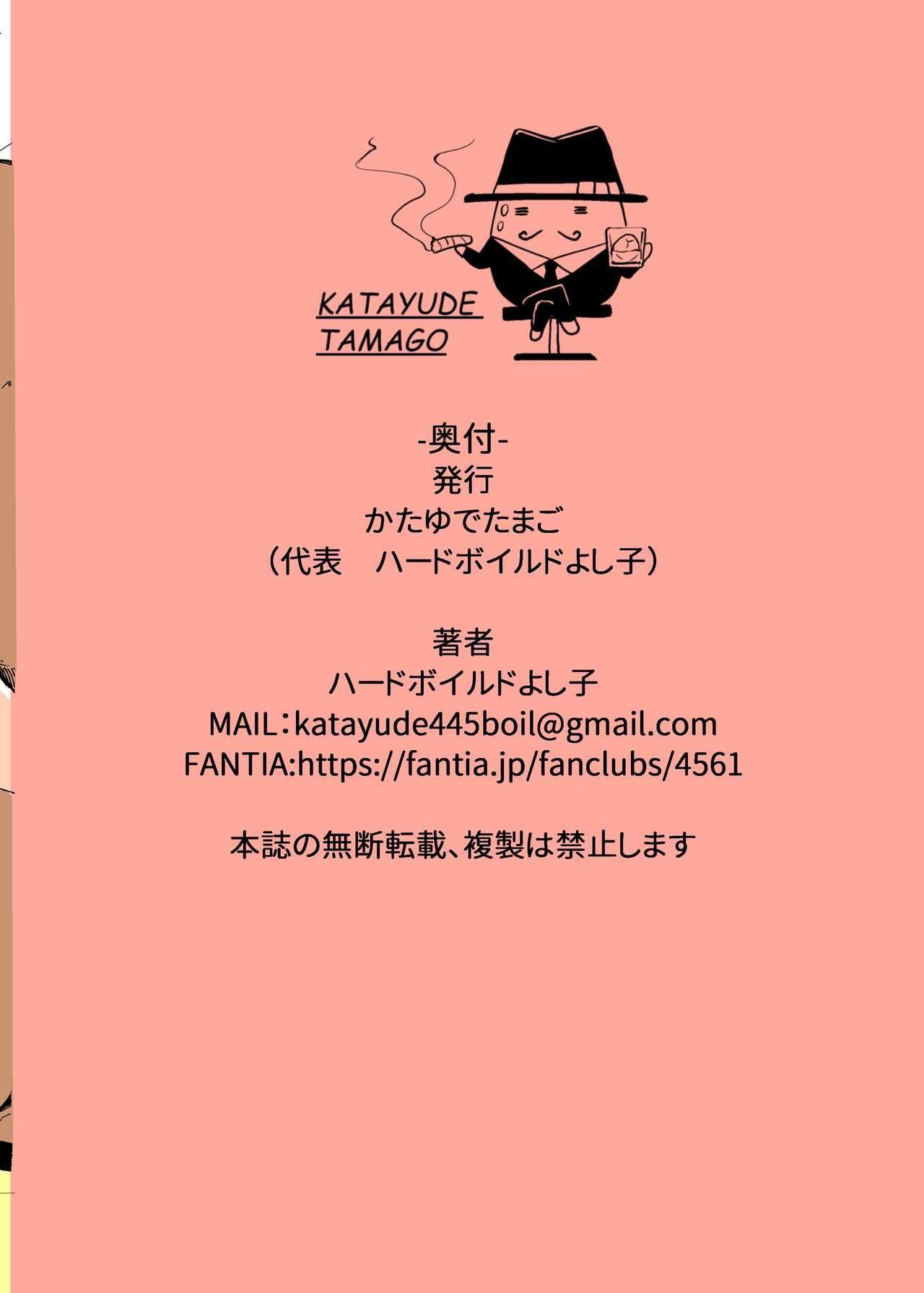 [Katayude Tamago (Hardboiled Yoshiko)] Soap-jou no Aina-chan [Digital] 24