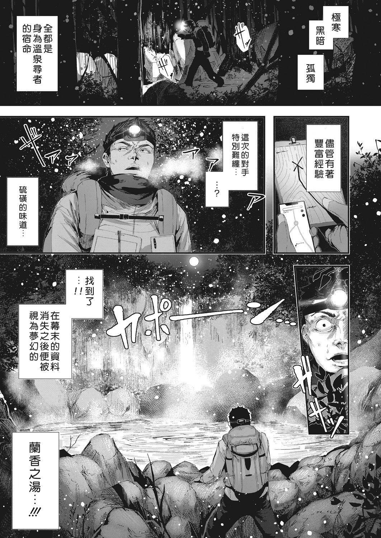 Daiero Onsen Monogatari 4