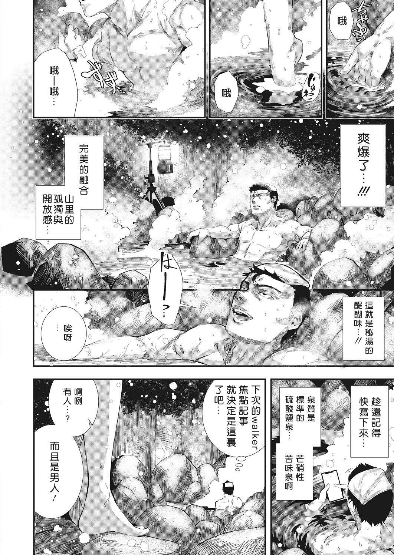 Daiero Onsen Monogatari 5