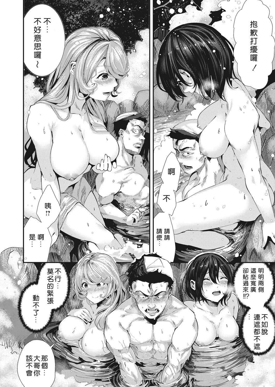 Daiero Onsen Monogatari 7
