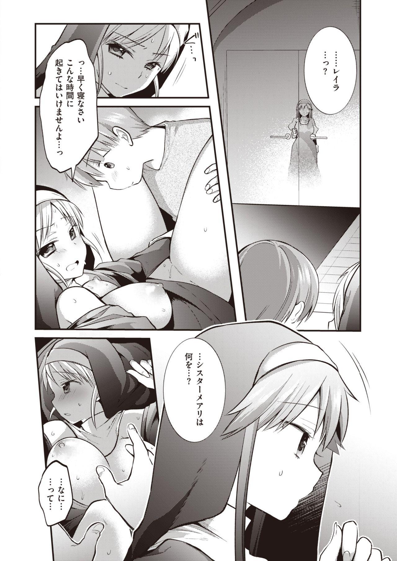 WEEKLY Kairakuten Vol.24 12