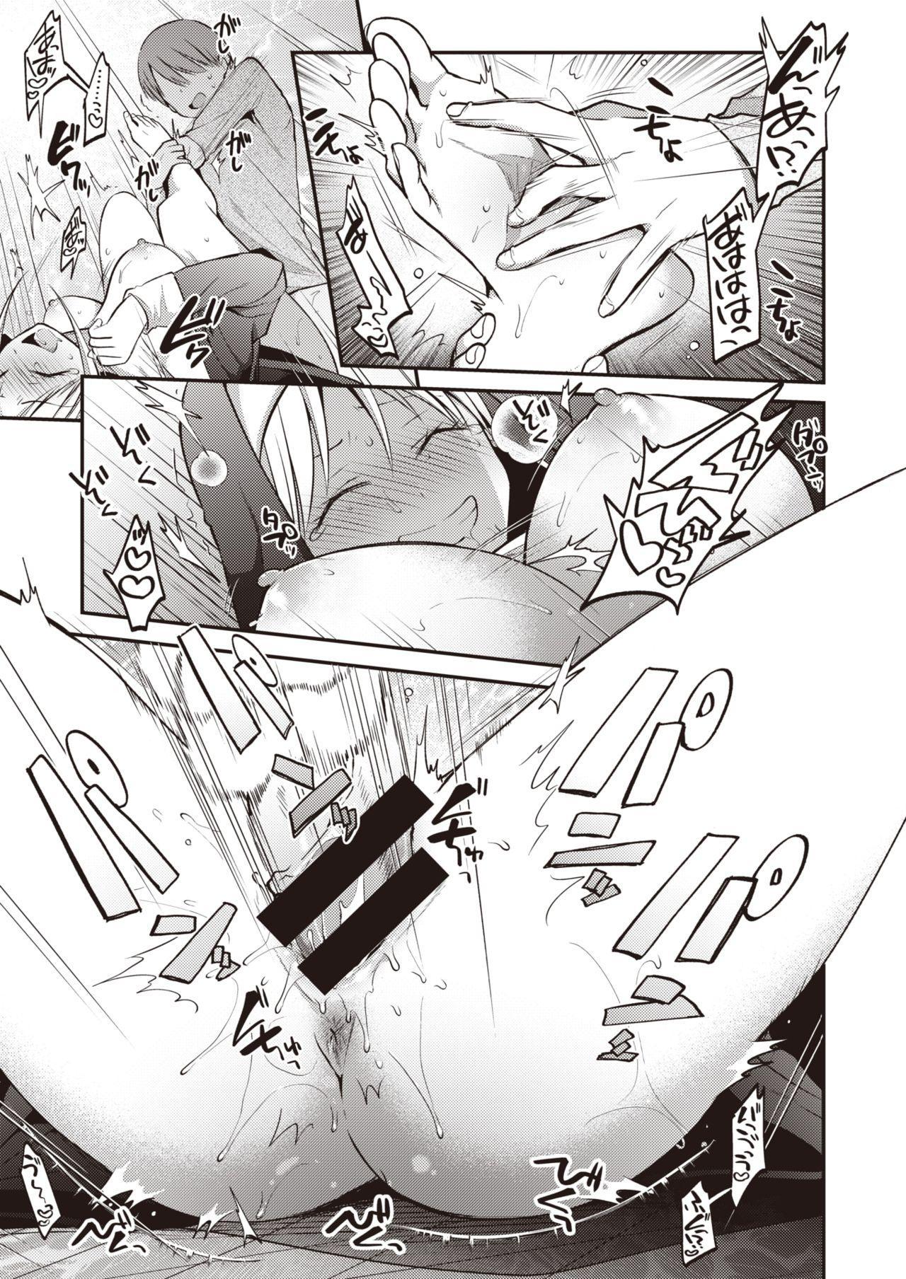 WEEKLY Kairakuten Vol.24 17
