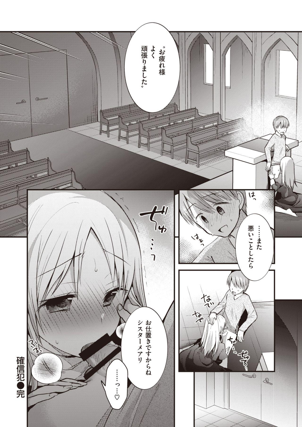 WEEKLY Kairakuten Vol.24 20