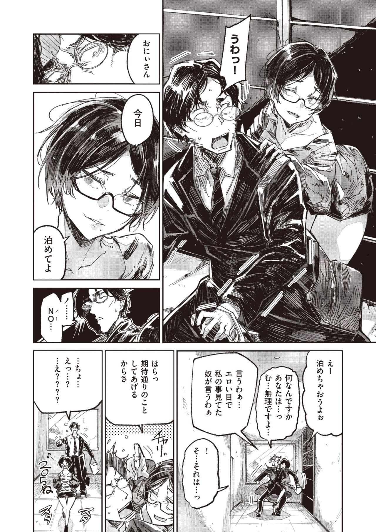 WEEKLY Kairakuten Vol.24 24