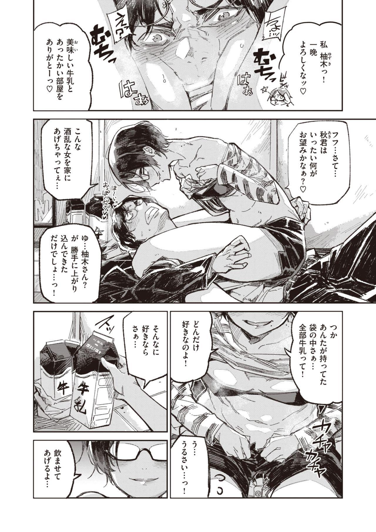 WEEKLY Kairakuten Vol.24 26