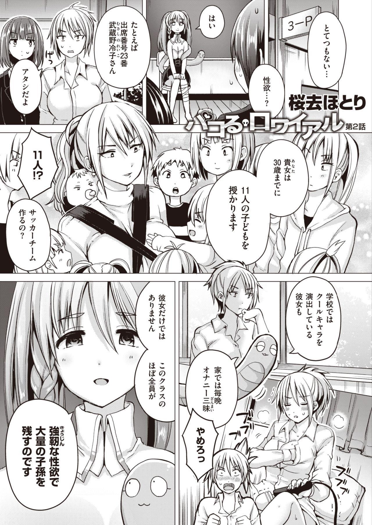 WEEKLY Kairakuten Vol.24 39