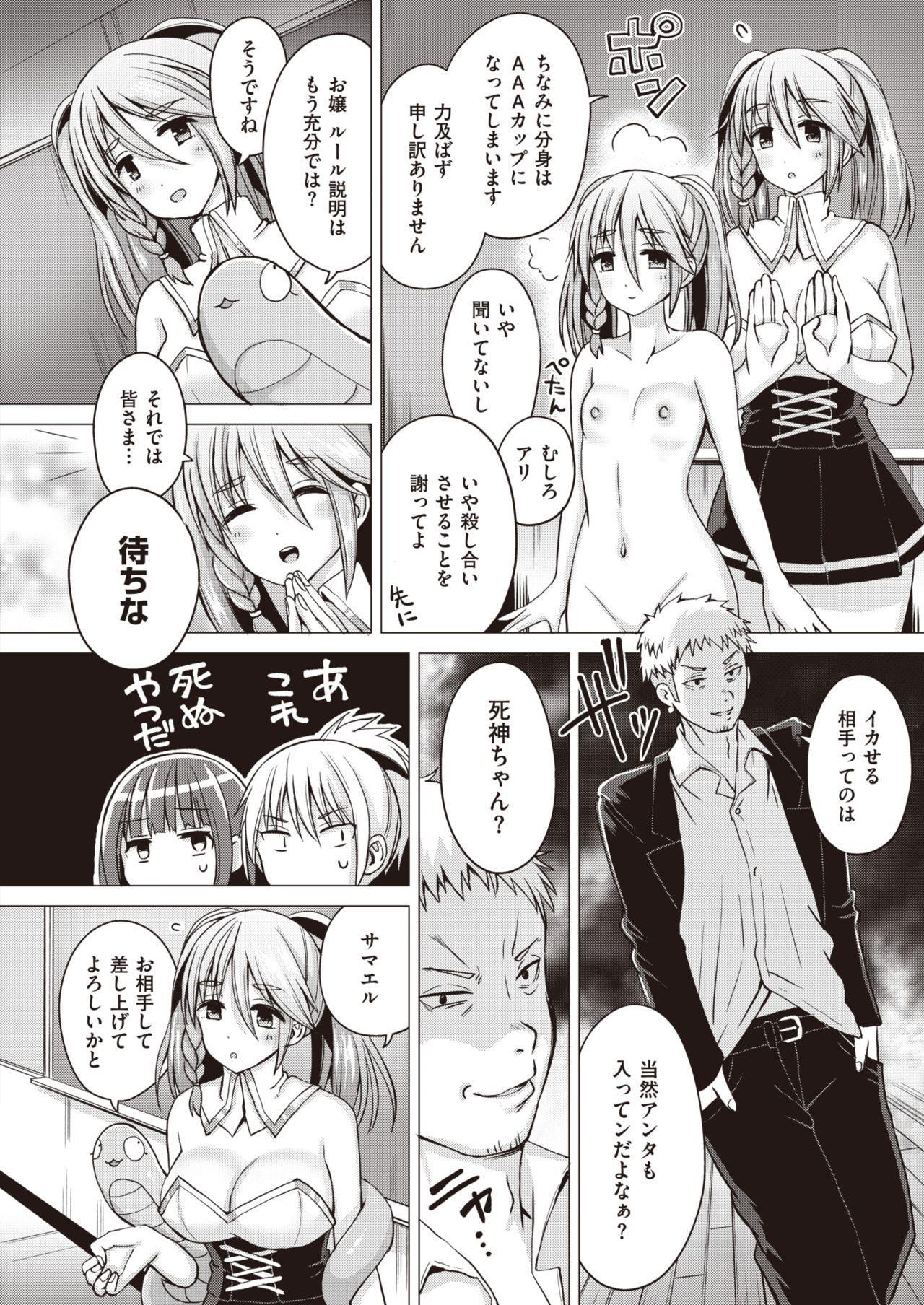 WEEKLY Kairakuten Vol.24 42