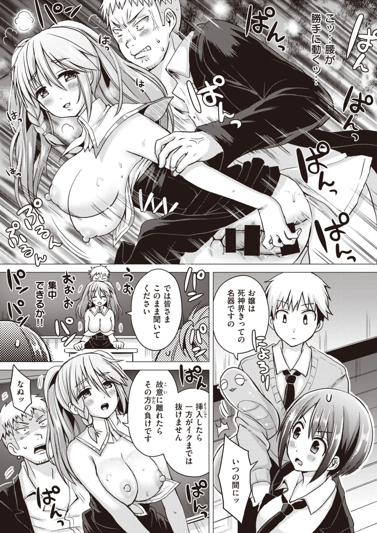 WEEKLY Kairakuten Vol.24 47