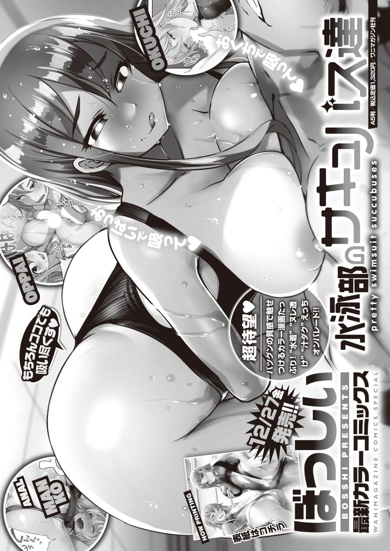 WEEKLY Kairakuten Vol.24 53