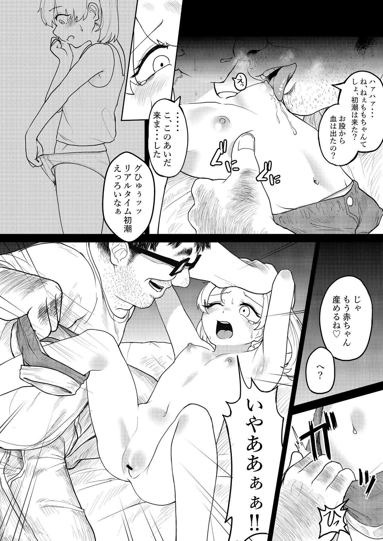 Shoujo Kankin Kairaku Kanraku 6