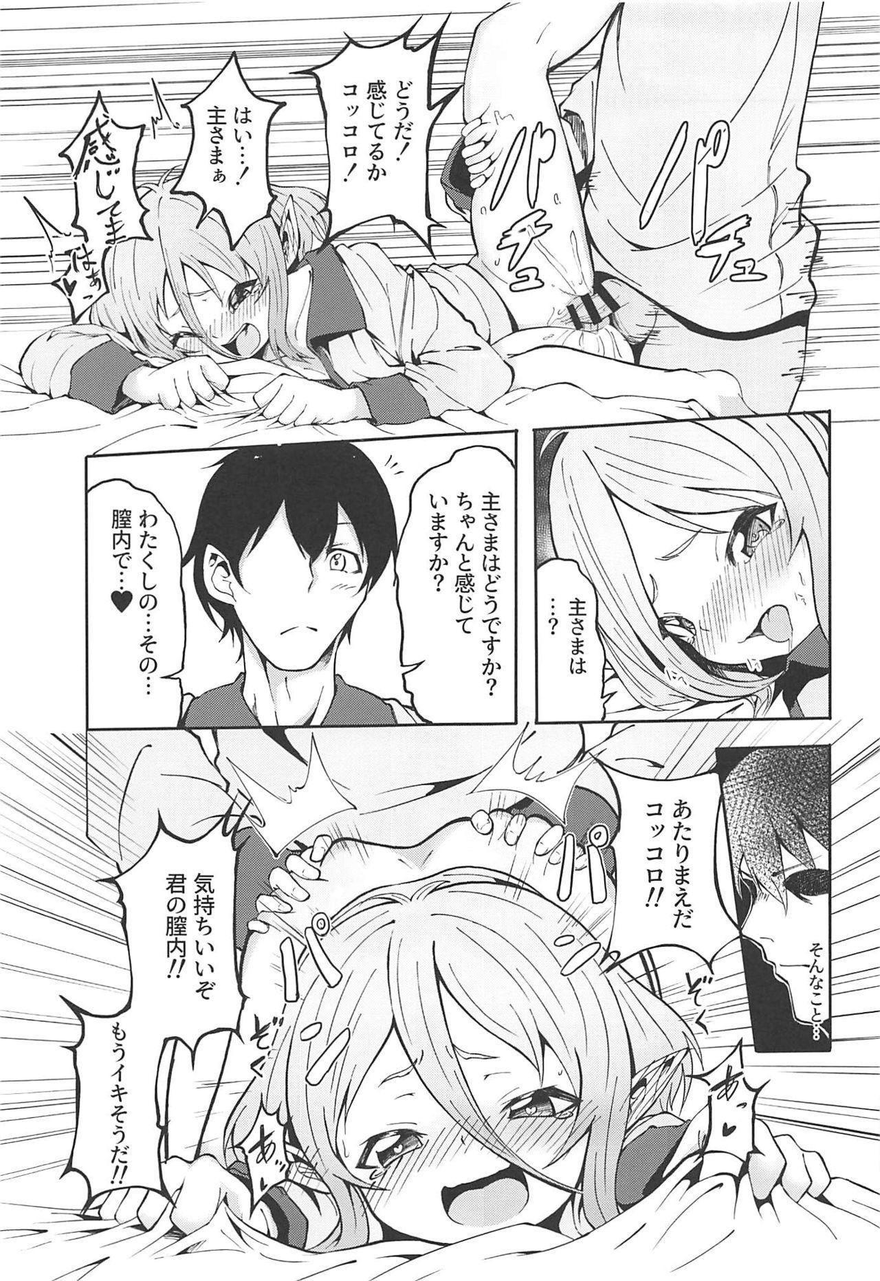 Kokkoro-chan no Seiyoku Kaika 13
