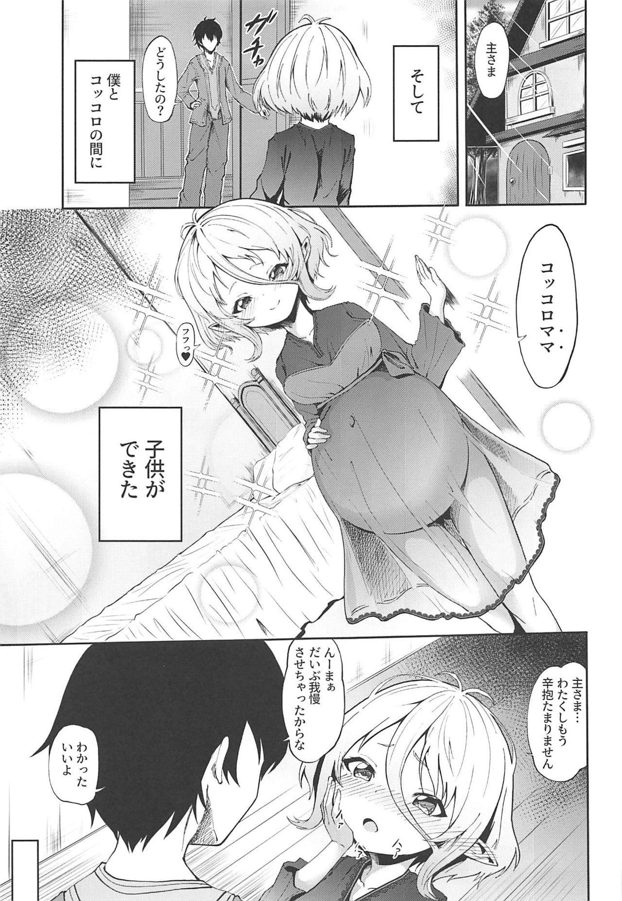 Kokkoro-chan no Seiyoku Kaika 17
