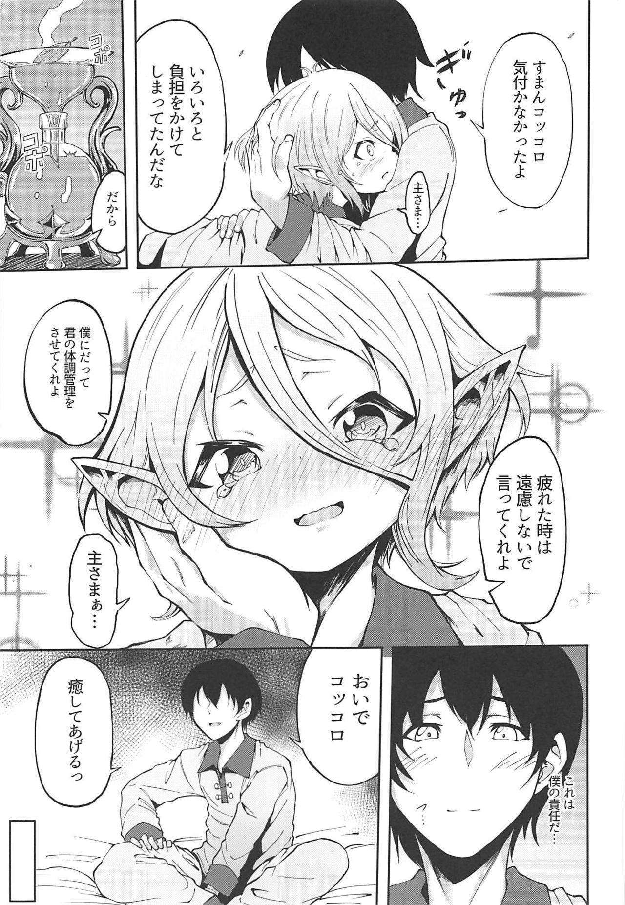 Kokkoro-chan no Seiyoku Kaika 5