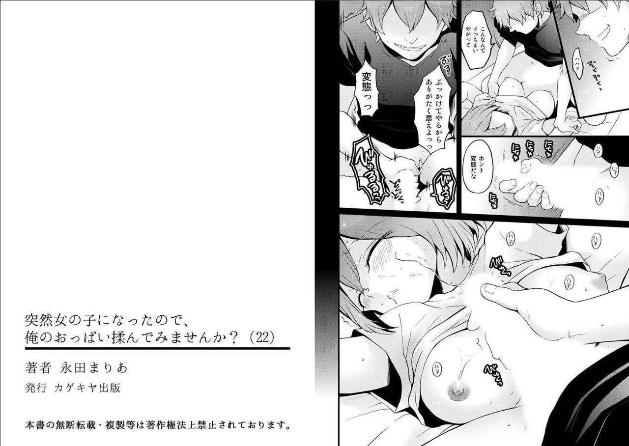 Totsuzen Onnanoko ni Natta node, Ore no Oppai Monde mimasen ka? 22 17