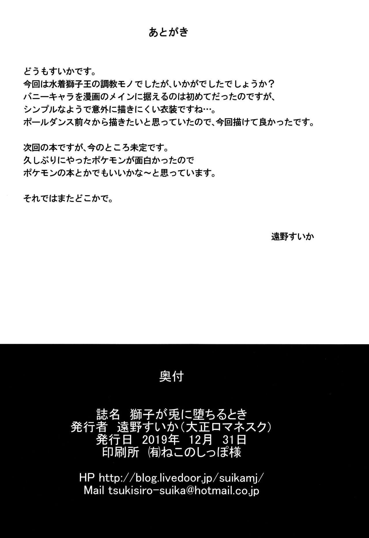 Shishi ga Usagi ni Ochiru Toki 21