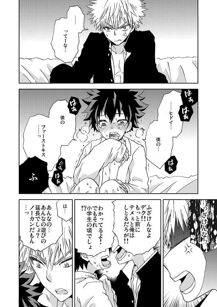 Ichigo Hakusho 11