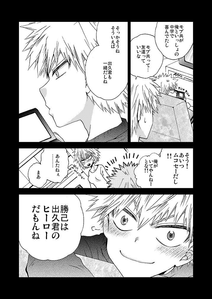 Ichigo Hakusho 4