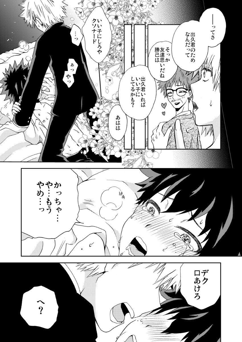 Ichigo Hakusho 5