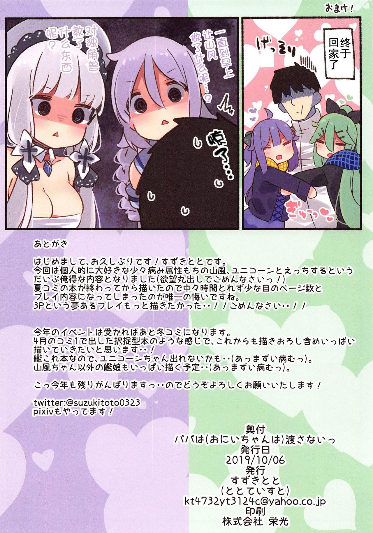 (COMIC1☆16) [Toto-taste (Suzuki Toto)] Papa wa (Onii-chan wa) Watasanai (Kantai Collection -KanColle-, Azur Lane) [Chinese] [钢华团汉化组] 20