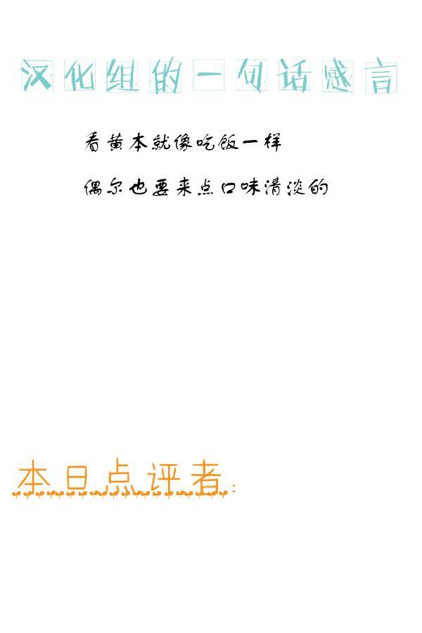 (COMIC1☆16) [Toto-taste (Suzuki Toto)] Papa wa (Onii-chan wa) Watasanai (Kantai Collection -KanColle-, Azur Lane) [Chinese] [钢华团汉化组] 22