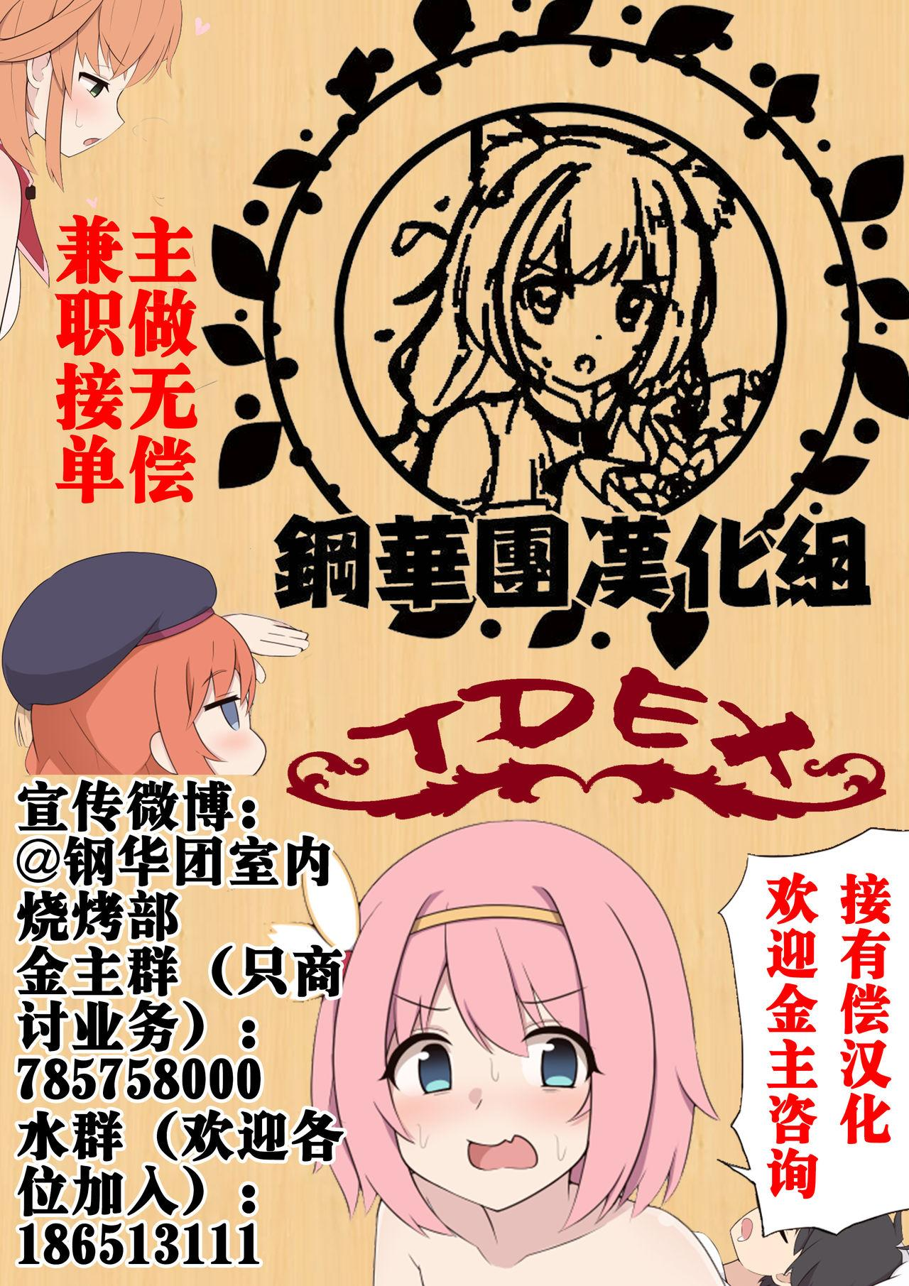 (COMIC1☆16) [Toto-taste (Suzuki Toto)] Papa wa (Onii-chan wa) Watasanai (Kantai Collection -KanColle-, Azur Lane) [Chinese] [钢华团汉化组] 23