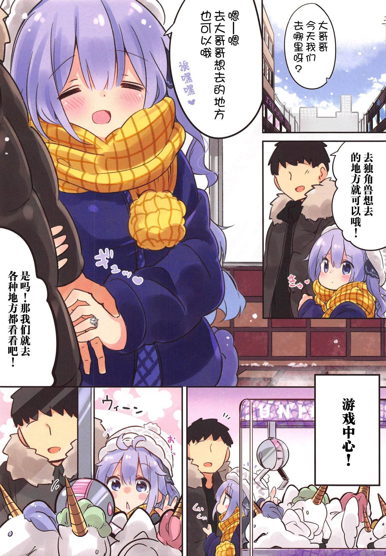 (COMIC1☆16) [Toto-taste (Suzuki Toto)] Papa wa (Onii-chan wa) Watasanai (Kantai Collection -KanColle-, Azur Lane) [Chinese] [钢华团汉化组] 2