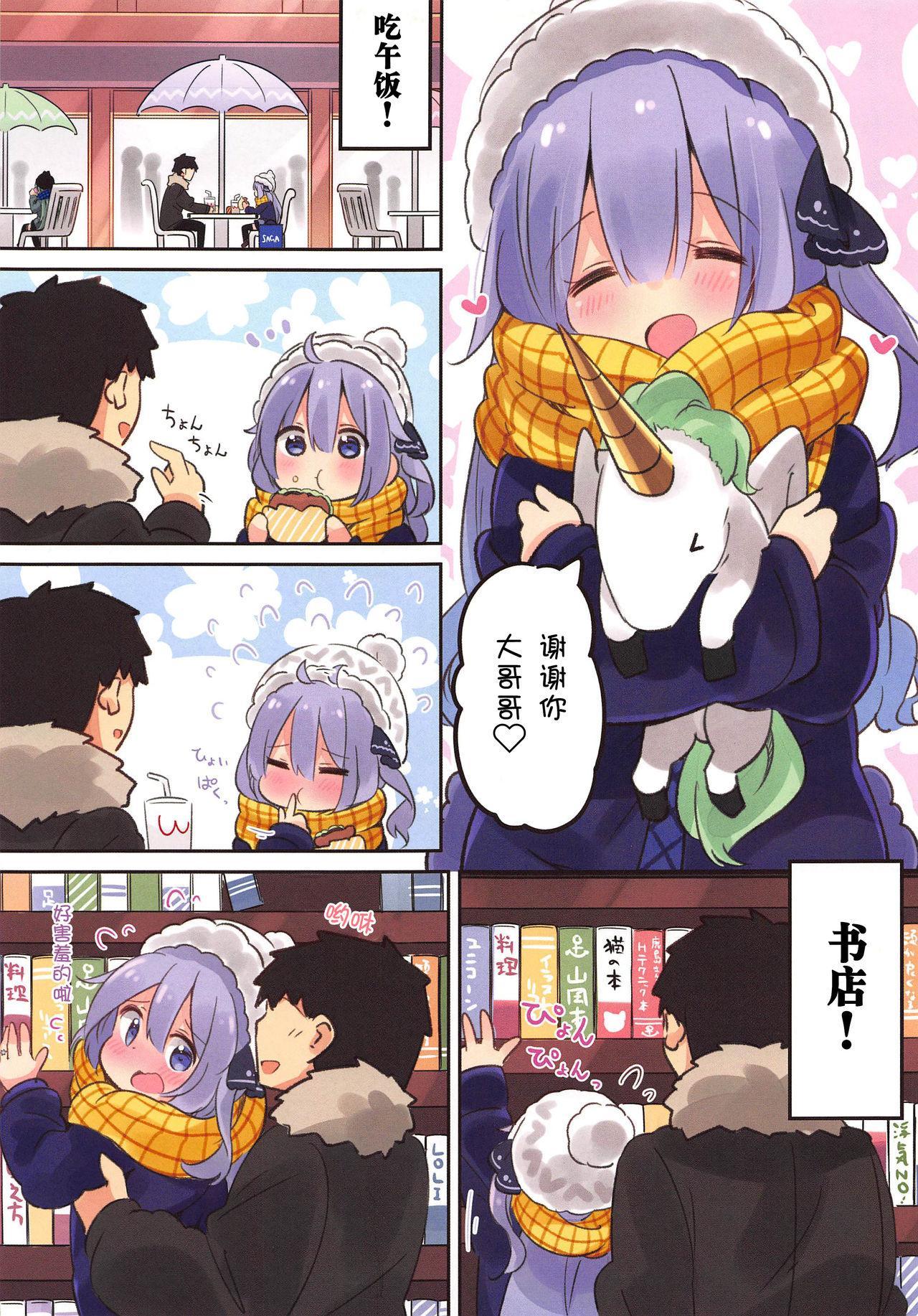 (COMIC1☆16) [Toto-taste (Suzuki Toto)] Papa wa (Onii-chan wa) Watasanai (Kantai Collection -KanColle-, Azur Lane) [Chinese] [钢华团汉化组] 3