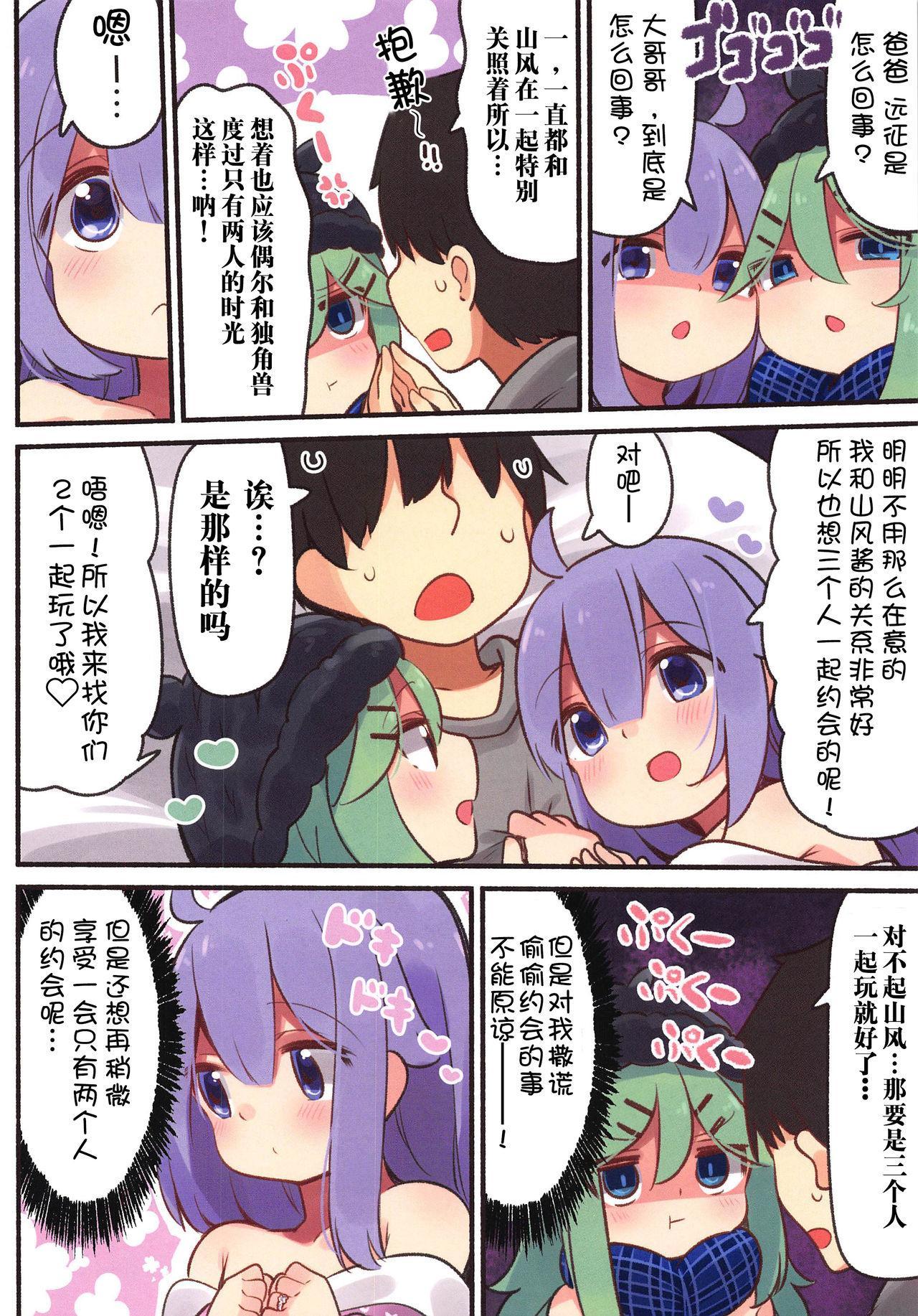 (COMIC1☆16) [Toto-taste (Suzuki Toto)] Papa wa (Onii-chan wa) Watasanai (Kantai Collection -KanColle-, Azur Lane) [Chinese] [钢华团汉化组] 6