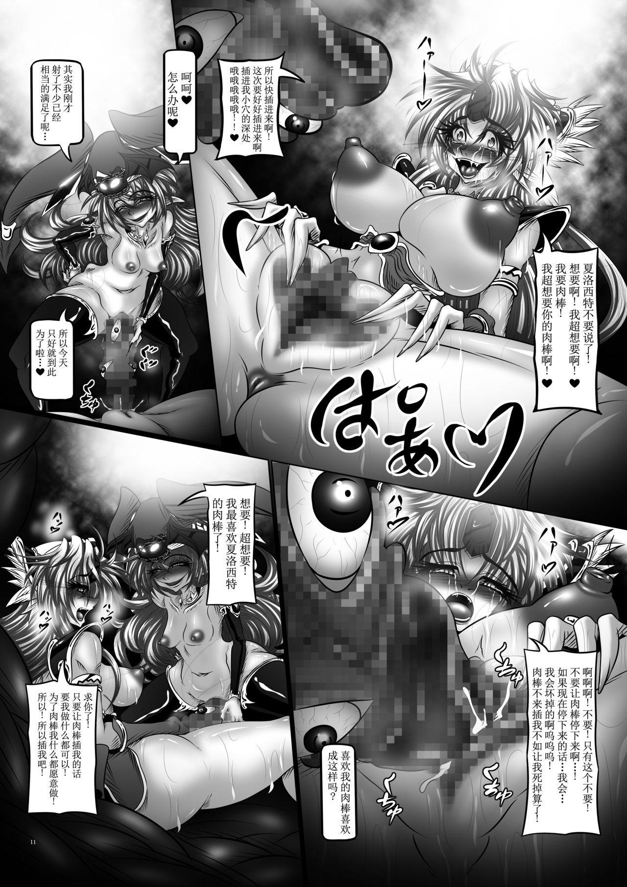 Dragon' s Fall IV 10