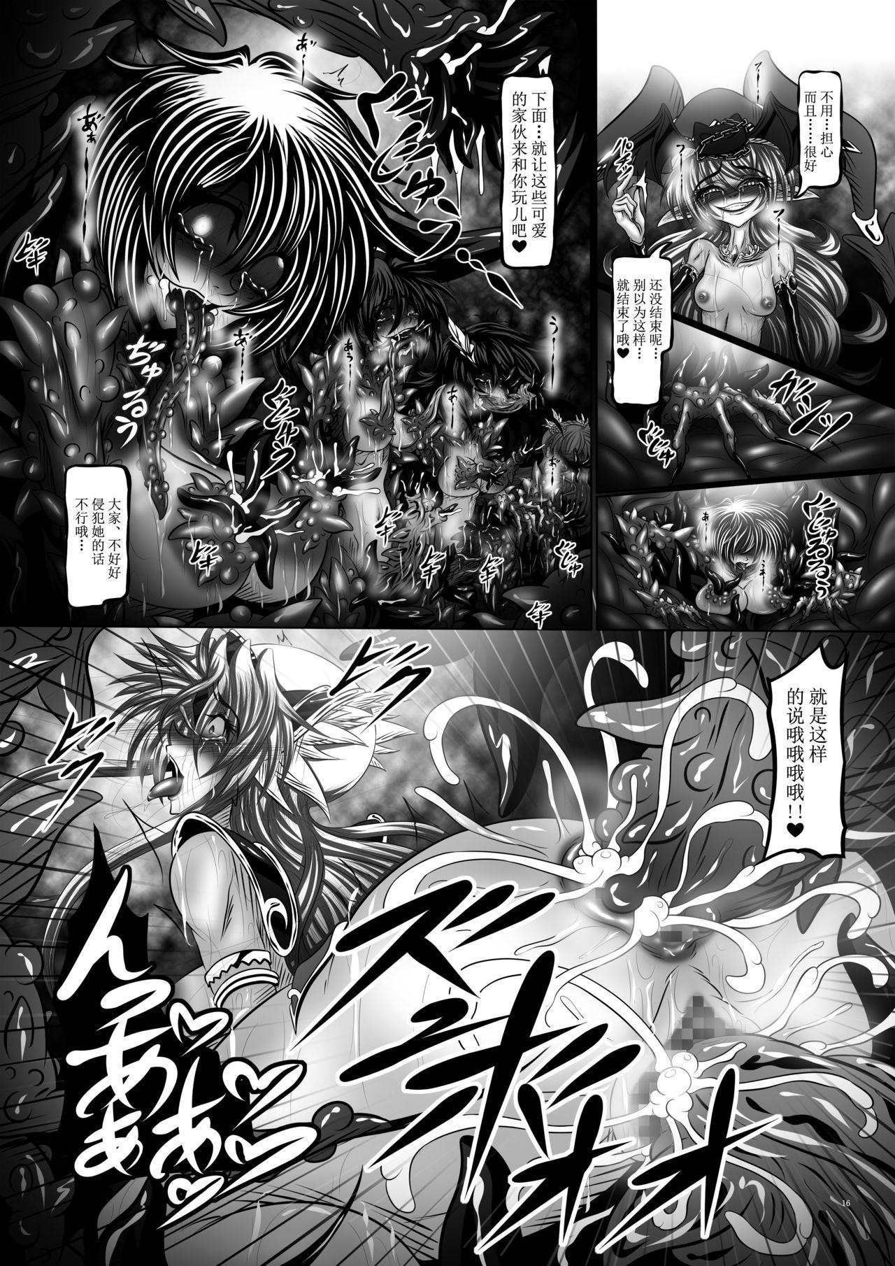 Dragon' s Fall IV 15