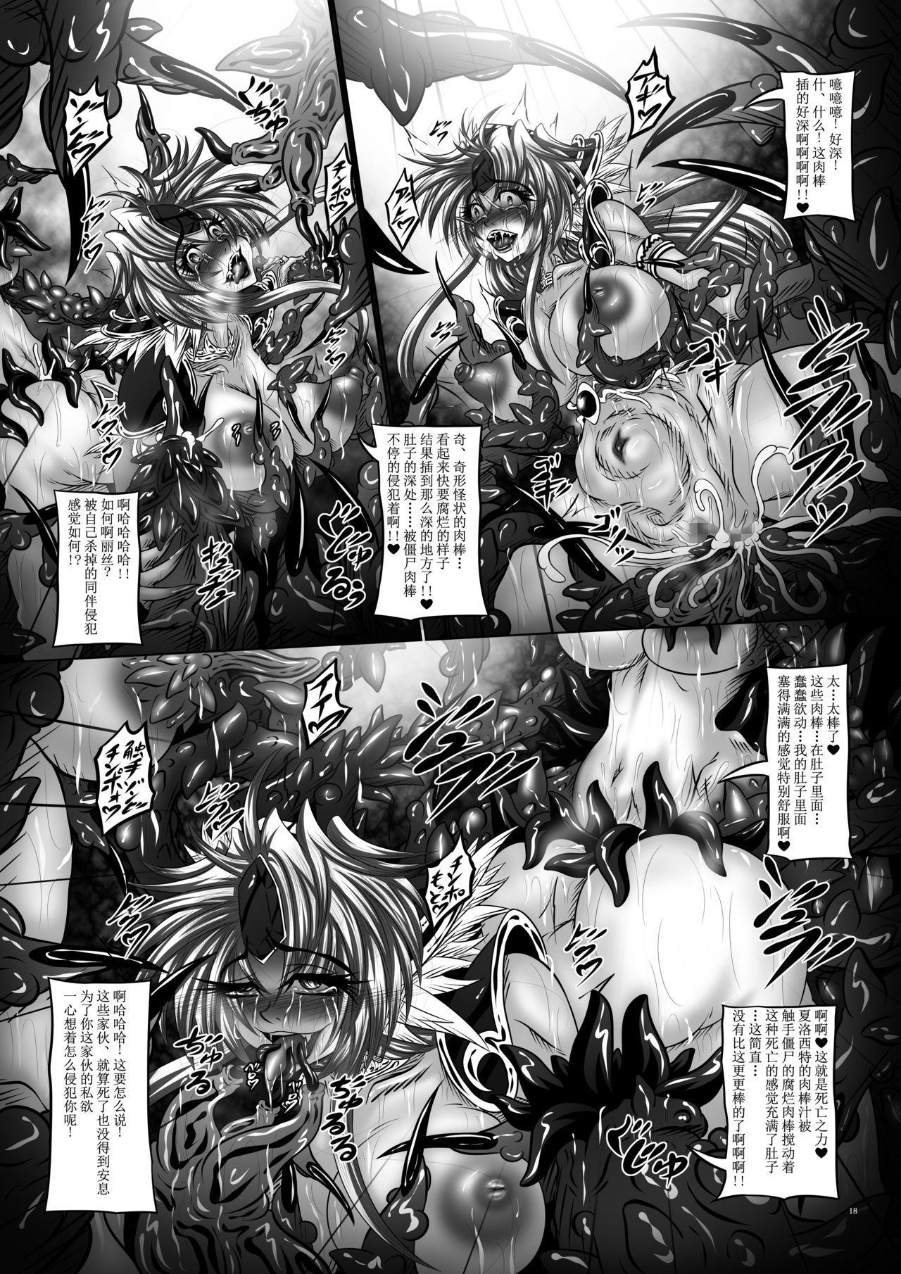 Dragon' s Fall IV 17