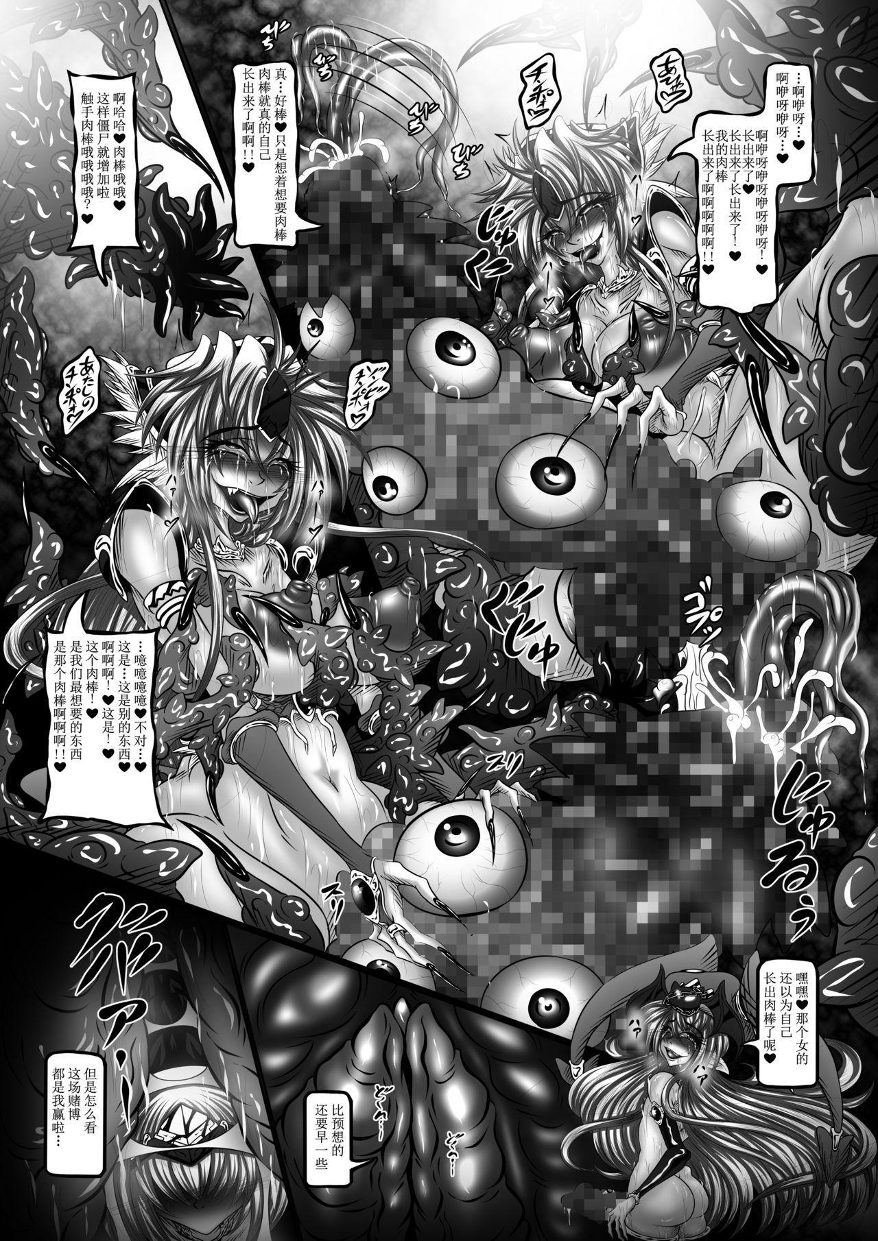 Dragon' s Fall IV 20