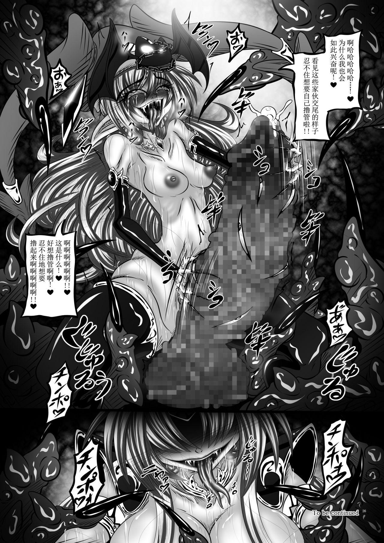 Dragon' s Fall IV 24