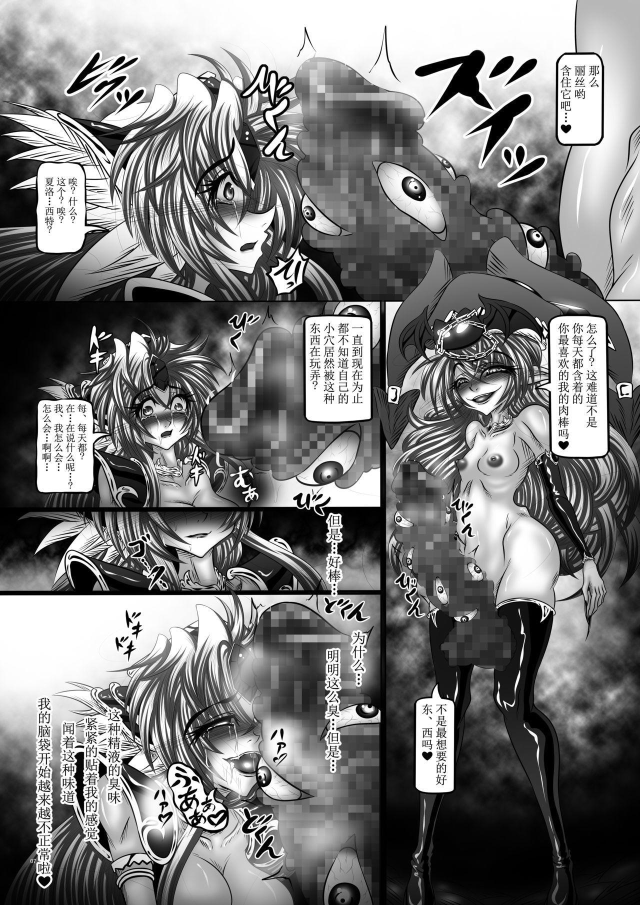 Dragon' s Fall IV 6