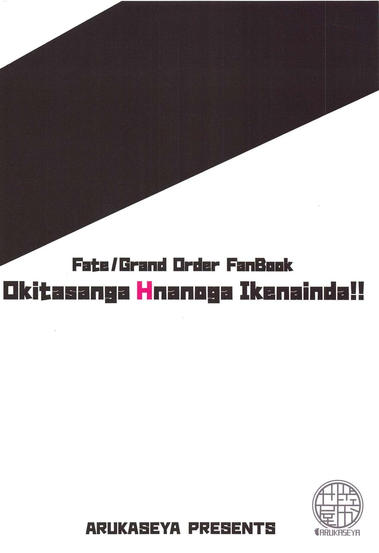 Okitasanga Hnanoga Ikenainda!! 22