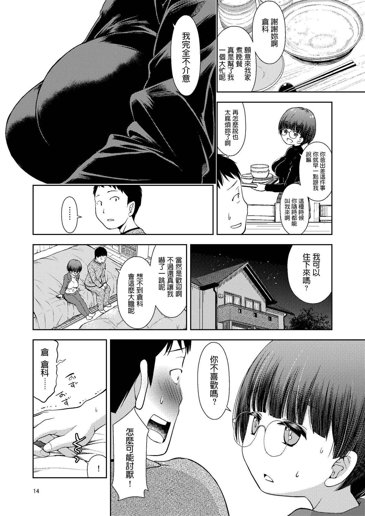 お兄ちゃんの彼女 中文翻譯 15