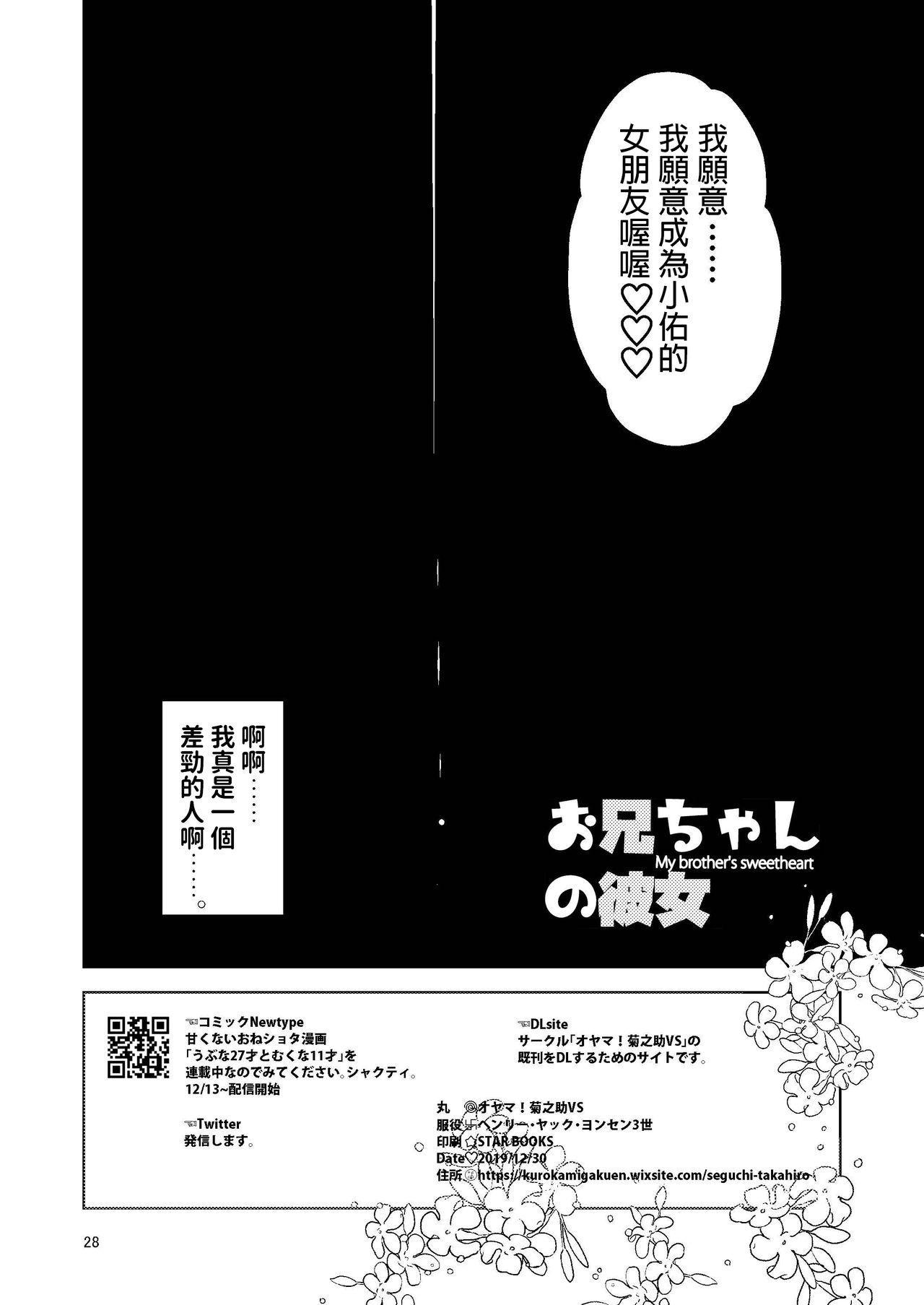 お兄ちゃんの彼女 中文翻譯 29