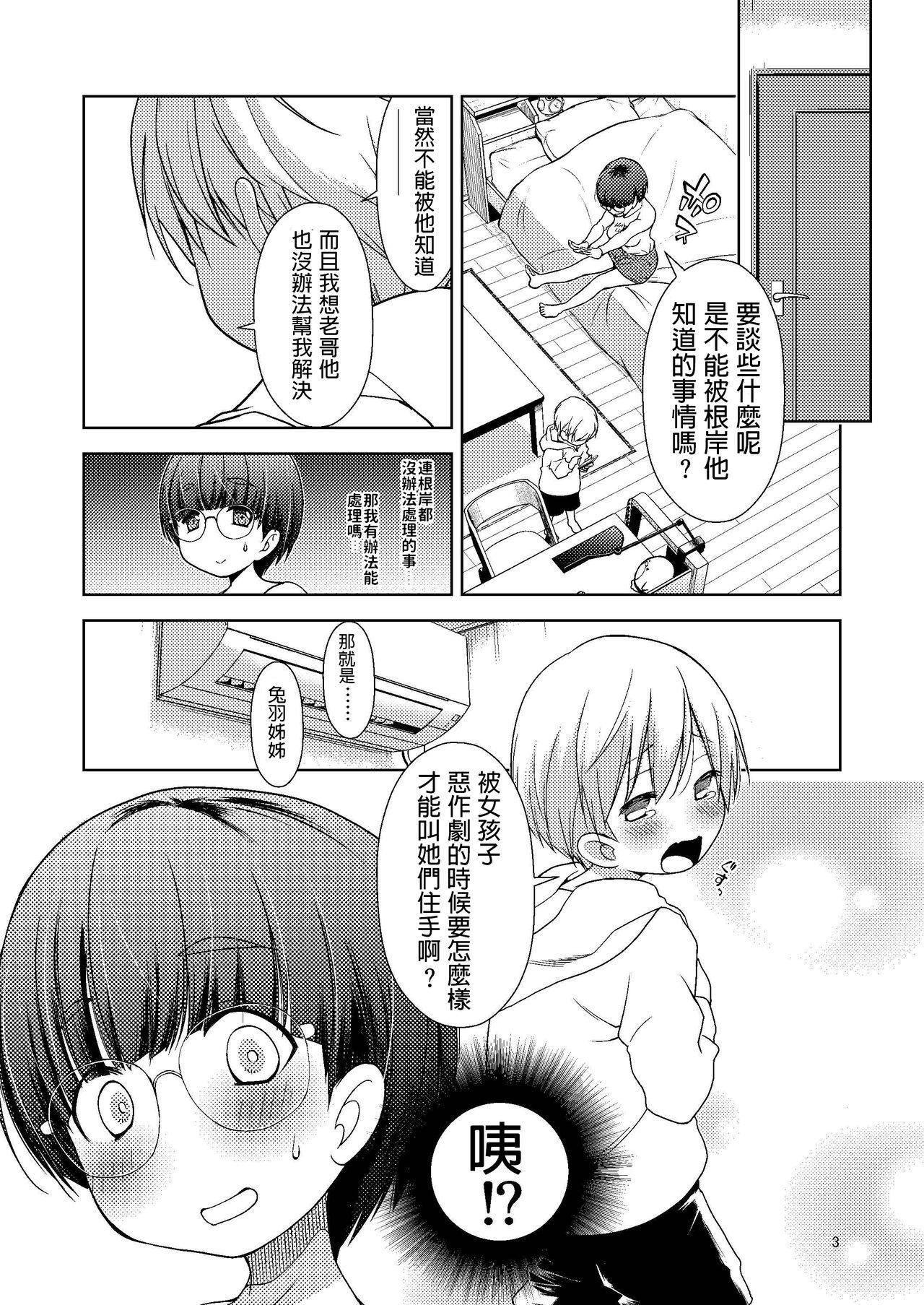 お兄ちゃんの彼女 中文翻譯 4