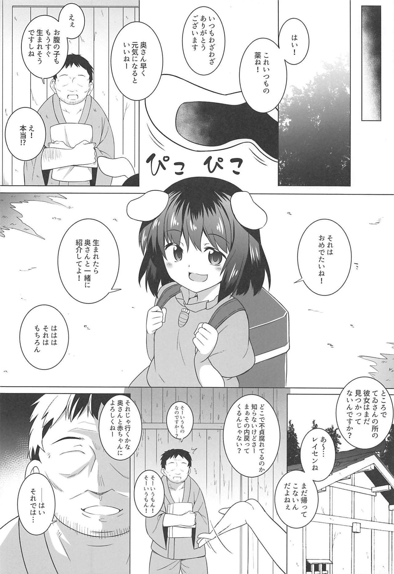 Tsukito Haramiki Udonge Kankin Haramase 16